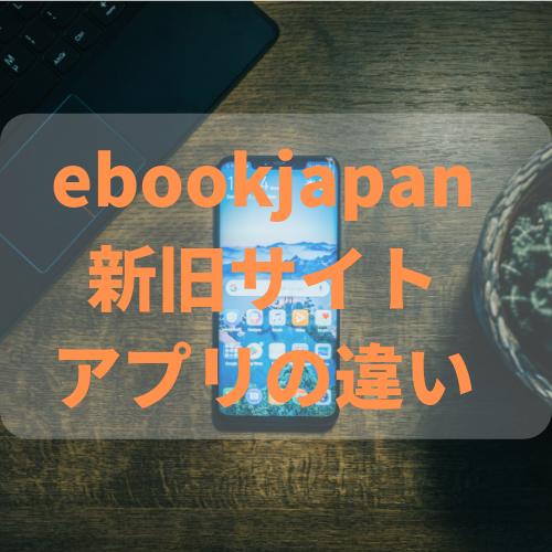 イー ブック japan