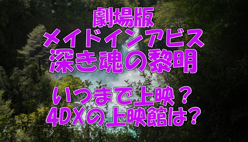 沖縄 映画 イン メイド アビス